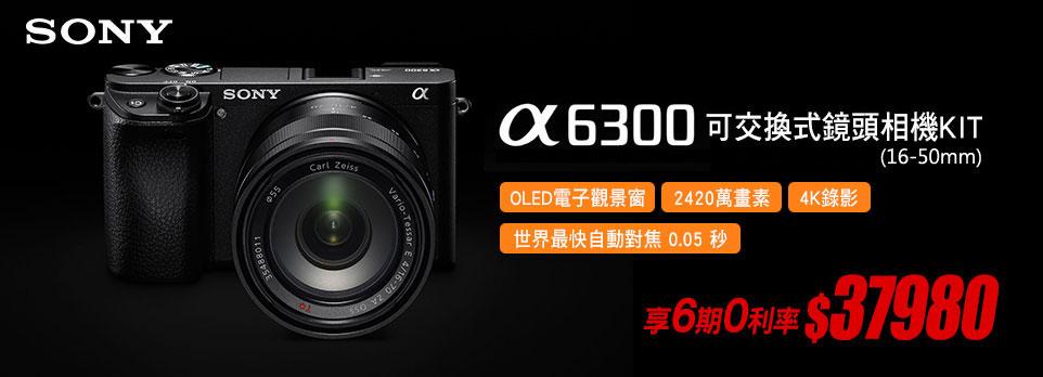 SONY α6300可交換式鏡頭相機KIT-黑  164734