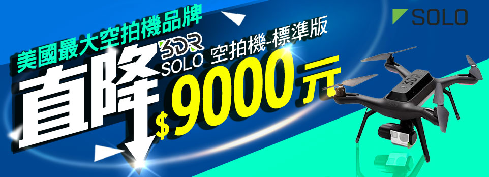 3DR 空拍機 直降9千