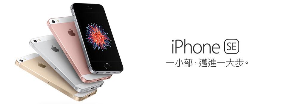 iPhone SE 火熱登場
