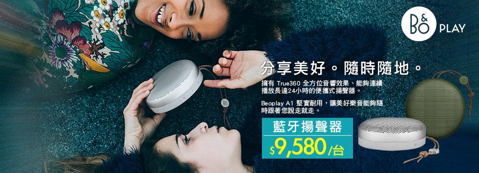 B&O PLAY藍牙揚聲器( A1)
