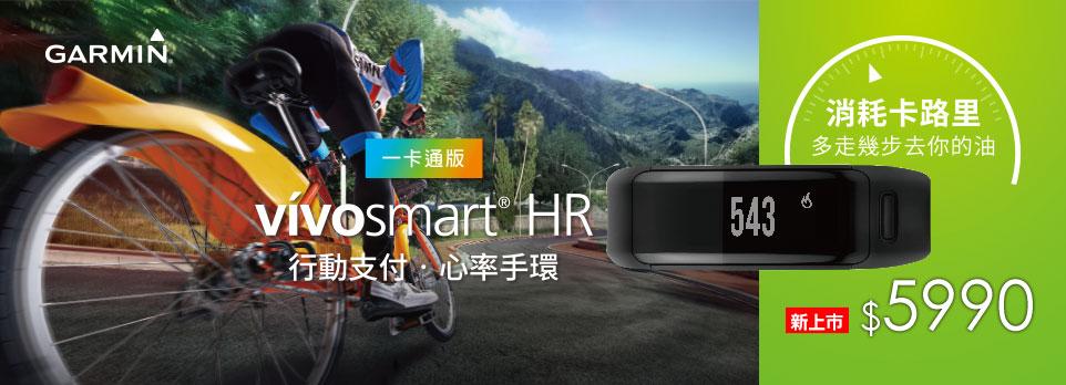 Garmin vivosmart HR iPASS心率智慧手環
