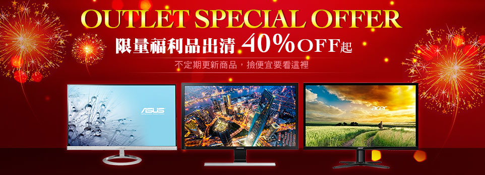 OUTLET SPECIAL OFFER 限量福利品出清
