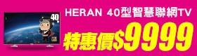 HERAN 40型智慧聯網電視
