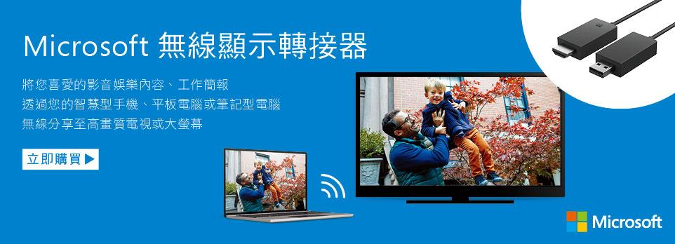 無線顯示轉接器 以無線方式投影大螢幕 學生必備好利器 商務人士好幫手