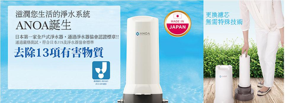 170392 ANOA 全戶型淨水器