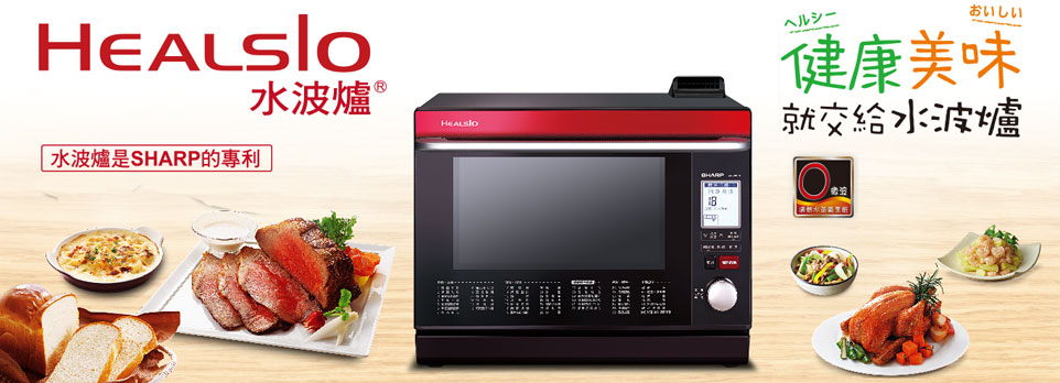 SHARP 31L 日本製HEALSIO水波爐(紅) 161846