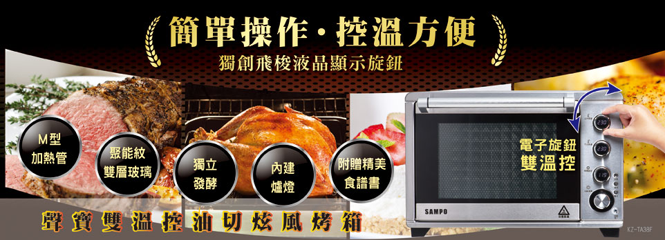 聲寶38L電子雙溫控旋風油切烤箱 170319