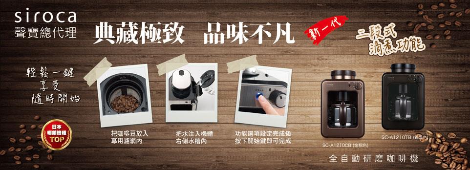 SIROCA自動研磨咖啡機 172406