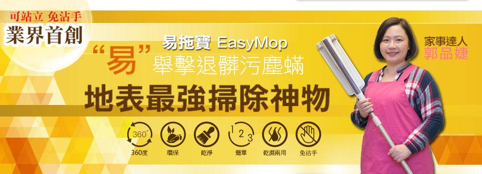 易拖寶EasyMop 360度免沾手乾濕平板拖把    174436