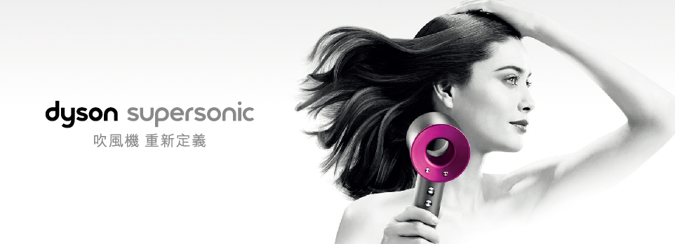 Dyson Supersonic 吹風機