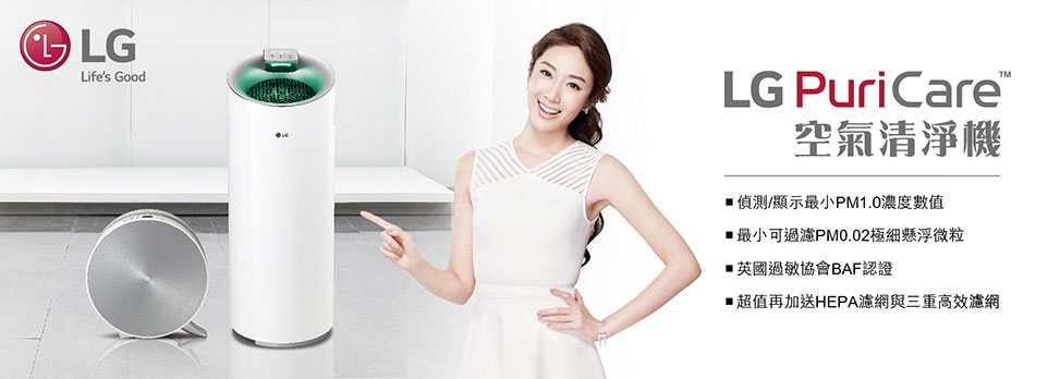 韓國 LG 清淨機