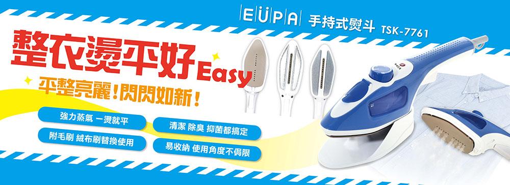 EUPA 手持式熨斗