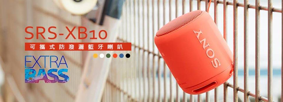 SONY可攜式防潑灑藍牙喇叭 XB10