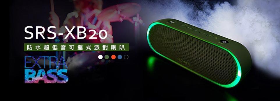 SONY NFC/藍牙揚聲器 SRS-XB20