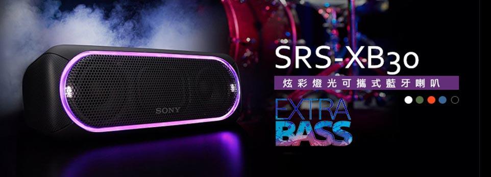 SONY NFC/藍牙揚聲器 SRS-XB30