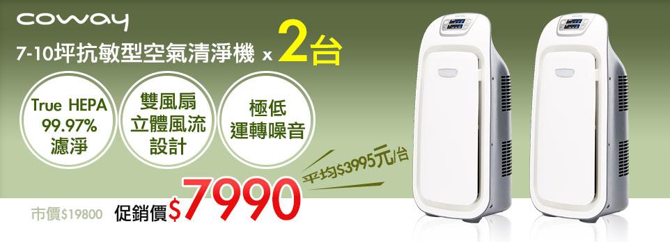 Coway抗敏型空氣清淨機 170311-02