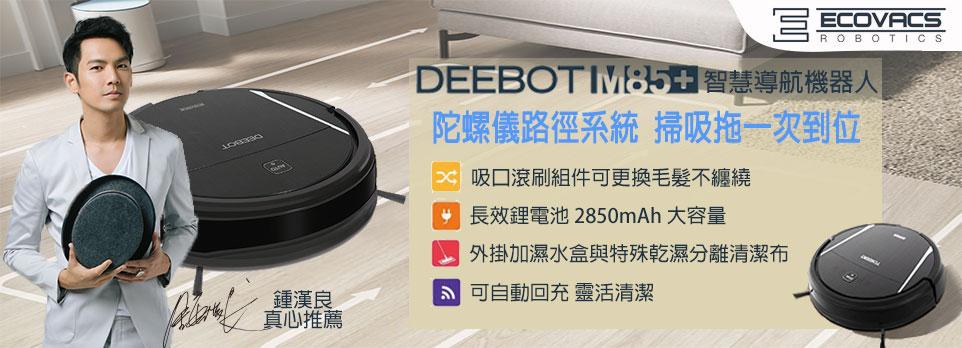 Ecovacs-DEEBOT 智慧地面清潔機器人 172845