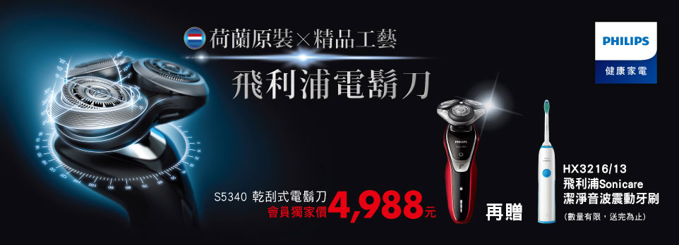 飛利浦S5000勁鋒系列電鬍刀  167875