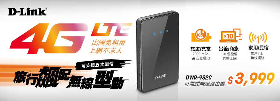 D-Link DWR-932C