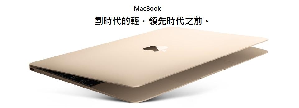 MacBook全新上市