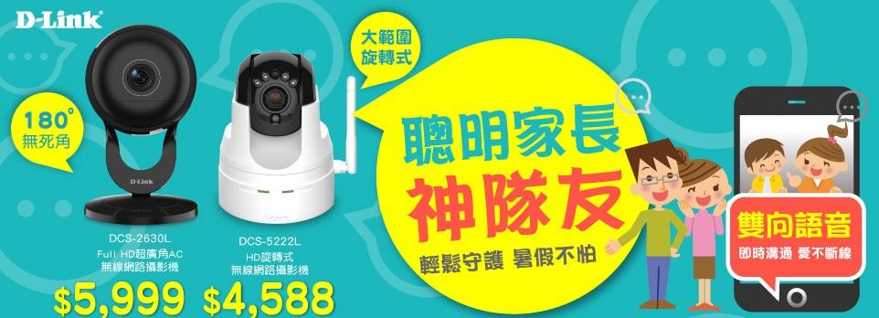 D-LINK DCS-2630.DCS-5222暑假家長輕鬆守護