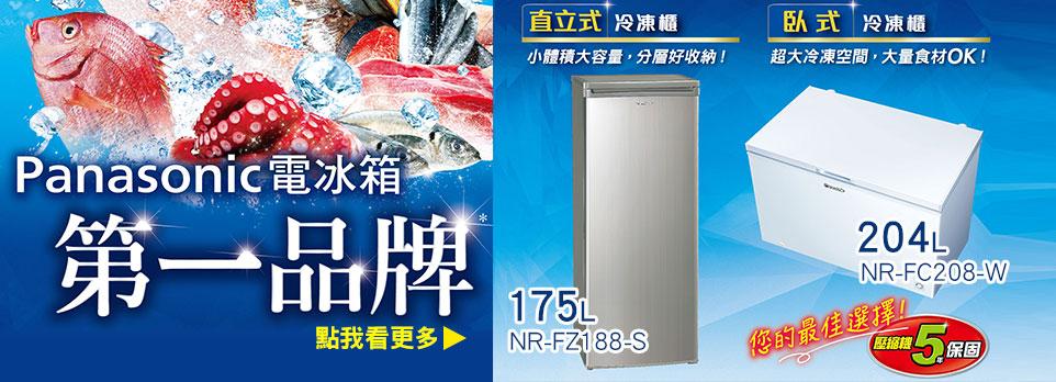 新品上市-國際冷凍櫃