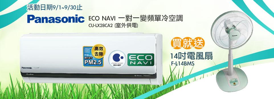 買Panasonic ECO NAVI一對一變頻單冷空調CS-LX28A2 送風扇