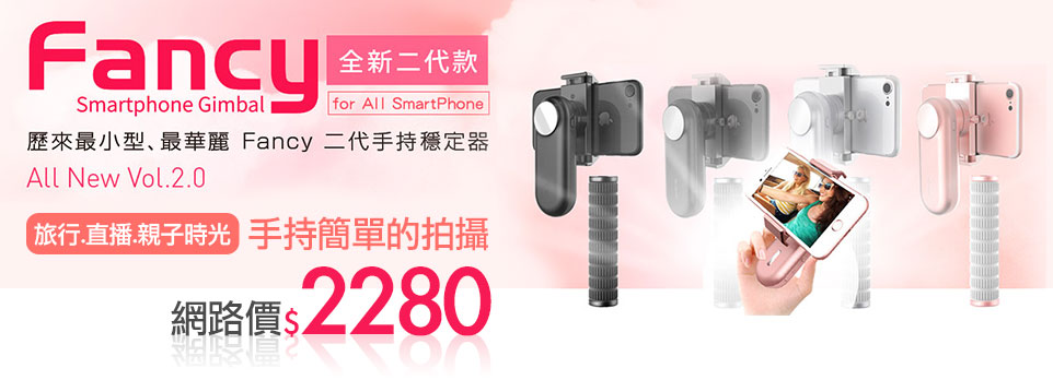 Wewow Fancy 手機手持穩定器 179434