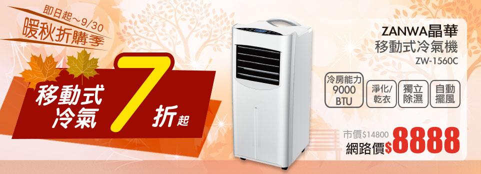 ZANWA晶華 冷專 清淨除溼 移動式空調/冷氣機(9000BTU) ZW-1560C