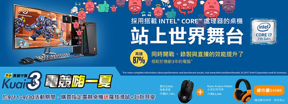 【Intel】電競嗨一夏
