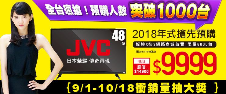 電視免萬元預購!!