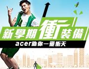 【Acer】新學期衝裝備