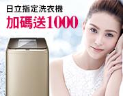【日立指定直立式洗衣機加碼送1000】