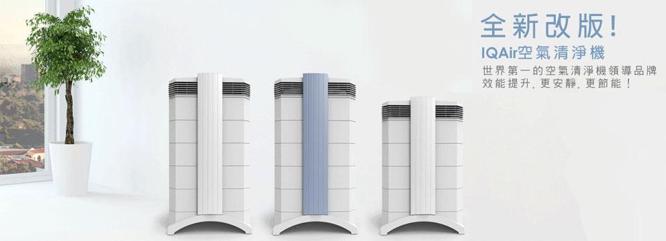 IQAir 空氣清淨機