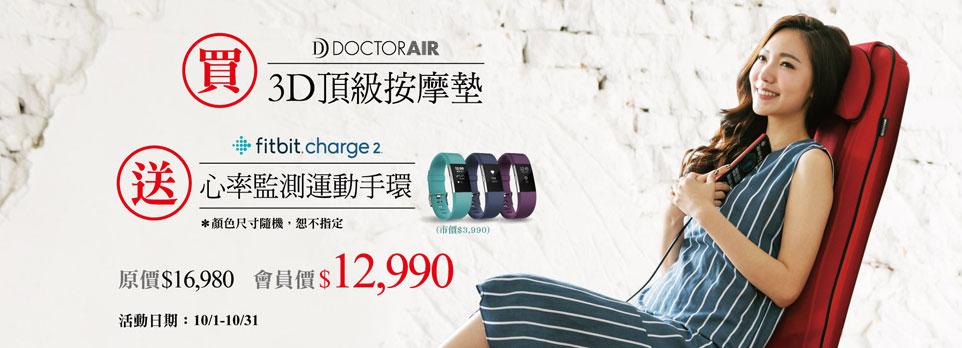 DOCTOR AIR送運動手環