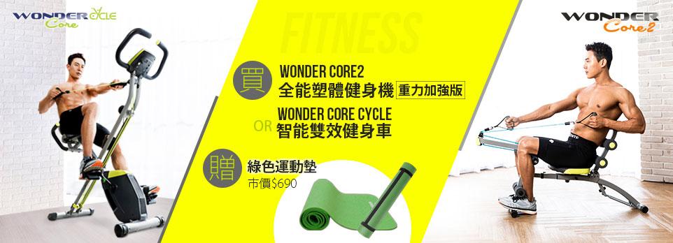 Wonder Core萬達康
