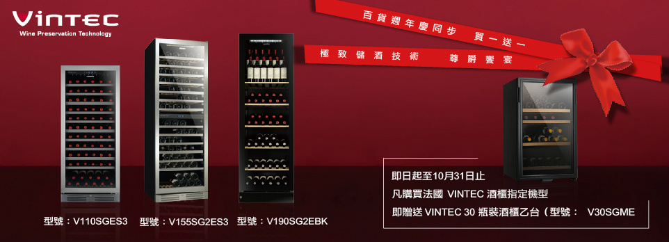 買指定VINTEC紅酒櫃送好禮