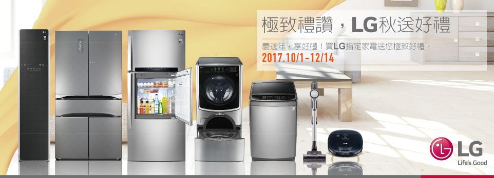 2017.10/1-12/14 LG秋送好禮