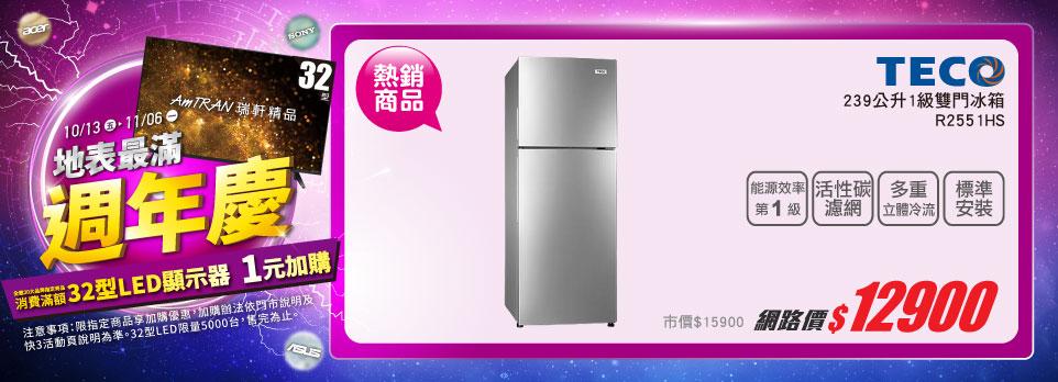 東元 239公升1級雙門冰箱 R2551HS