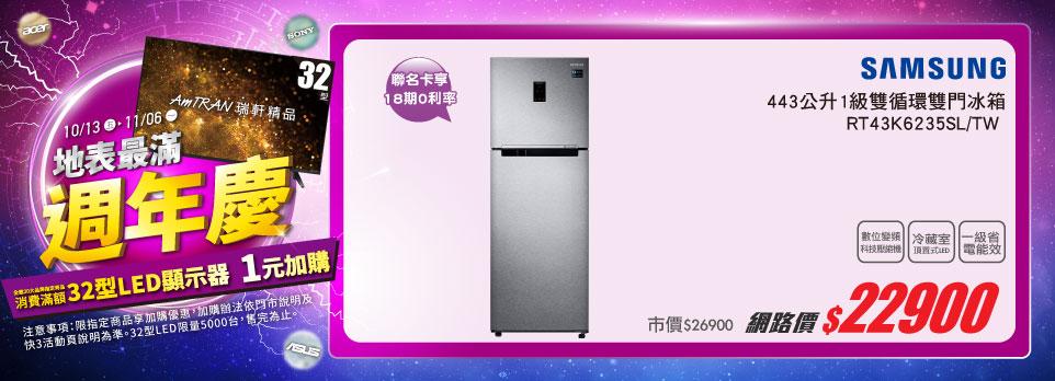 SAMSUNG 443公升1級雙循環雙門冰箱 RT43K6235SL/TW