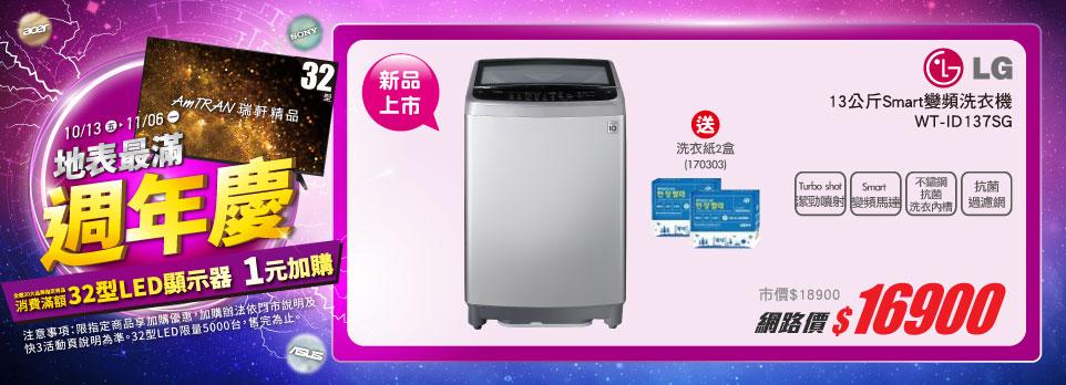 LG 13公斤Smart變頻洗衣機