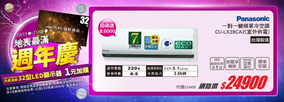 Panasonic ECO NAVI一對一變頻單冷空調CS-LX28A2 CU-LX28CA2(室外供電)