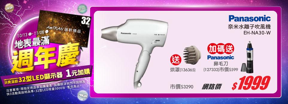 114948 Panasonic奈米水離子吹風機