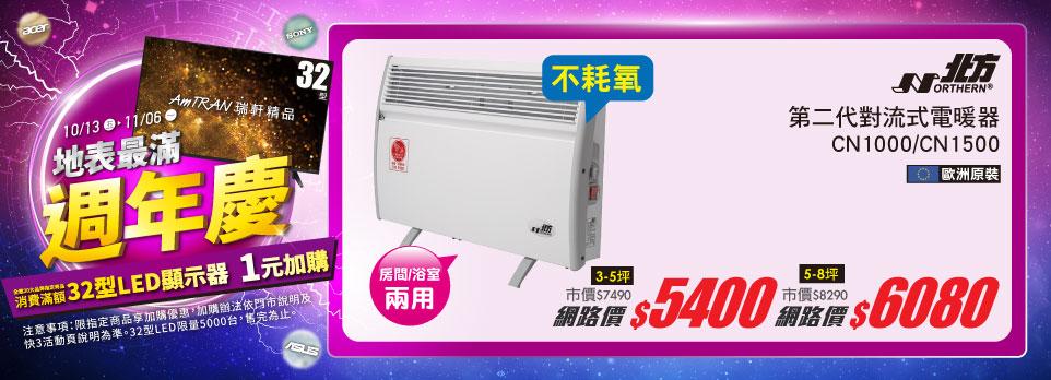 160265 北方第二代對流式電暖器