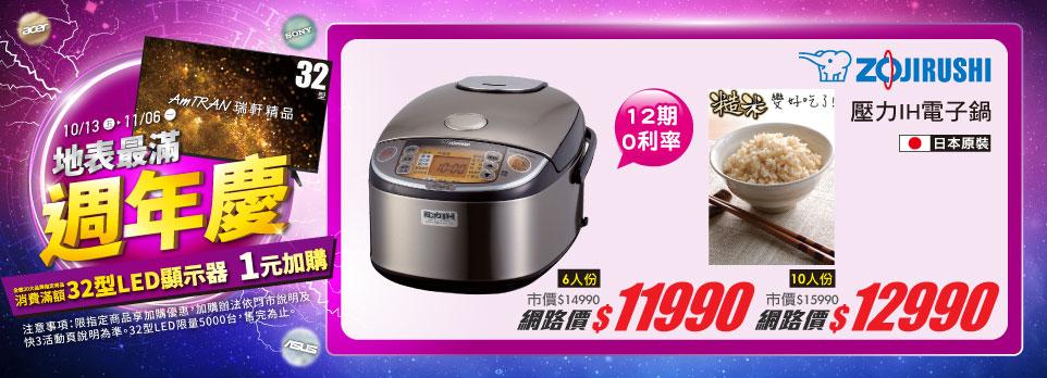 172562 象印壓力IH十人份電子鍋
