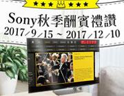 Sony秋季酬賓禮讚