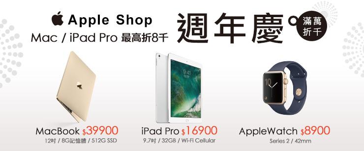 Apple週年慶 折8千