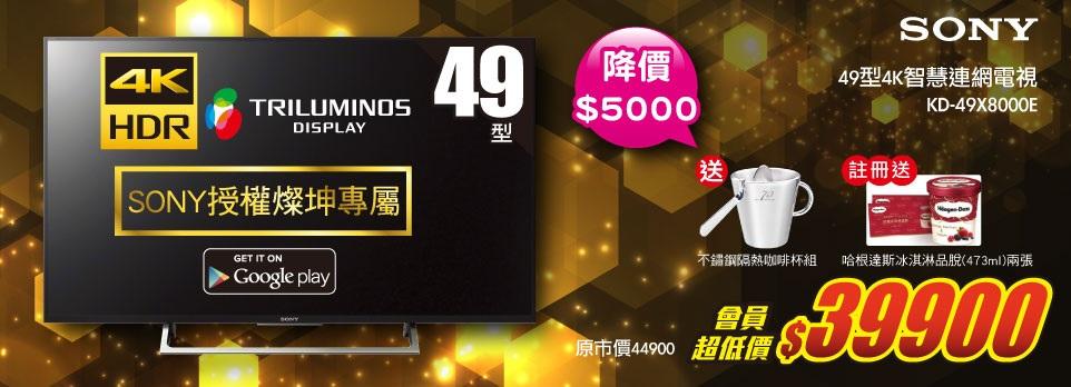 176892 SONY 49型4K智慧連網電視