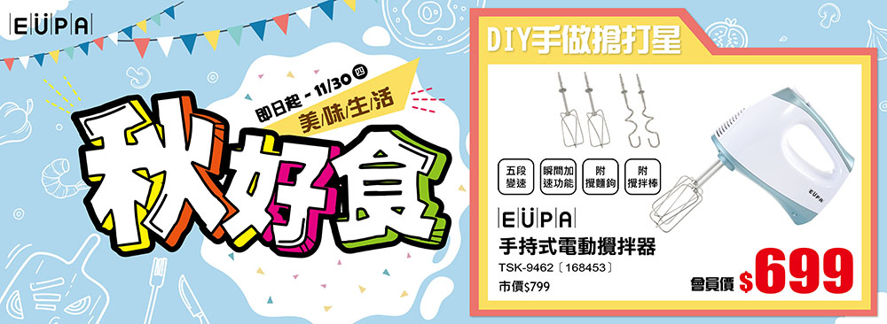 EUPA 手持式電動攪拌器 168453