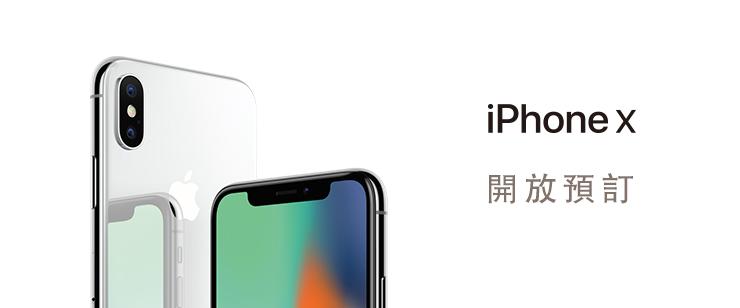 iPhone X開放預訂